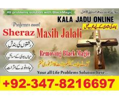manpasand shadi, talaq ka msla, kala jadu kala ilam expert amil baba pakistan 03478216697