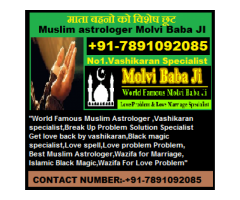 Online  EK 1=CALL  Relationship Problem Solution, 24 HOURS SERVICES +917891092085