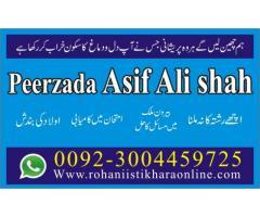 Aulad Ki Bandish,Online Istikhara Karachi