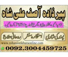 Pasand Ki Shadi Online Karachi,Online Istikhara Online Karachi.