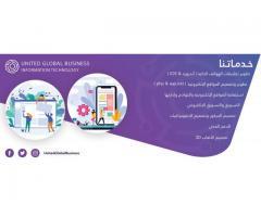 تطوير تطبيقات التجارة الإلكترونية في السعودية  | ugbltd.com