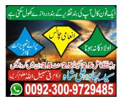 Free Online Istikhara | Love Marriage Expert Get Your Love Back Services In USA New York