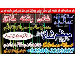 black magic specialist amill baba mozam shah +923062203027
