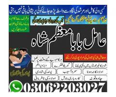 amill baba mozam shah black magic expert in pakistan 00923062203027