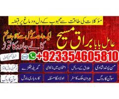 Amill baba baraq masih in pakistan black magic expert +923354605810