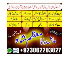 Amil baba in pakistan amil baba contact number in pakistan +92-306-2203027