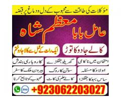 famous black magician in lahore Amil baba in Islamabad  +92-306-2203027