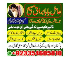 black magic expert in USA |world famous vashikaran specialist  +92-335-4605810