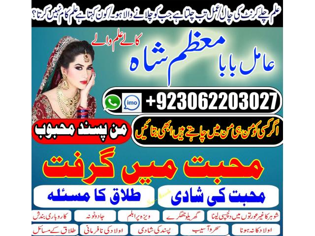 amill baba mozam shah in qatar +92-306-2203027 black magic specialist