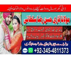 Real Astrologer in Pakistan - Amil Baba in Pakistan 00923454811373