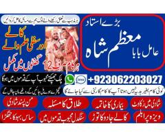 100% devorce solution in karachi +92-306-2203027 by amill baba mozam shah