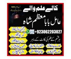 Lahore No 1 Amil Baba In Pakistan amil baba kala ilm +92-306-2203027