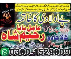 #Amil baba _kala jadu bangali amil baba in karachi amil baba raheem shah +923001529009