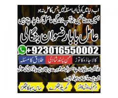 Amil baba in | Multan kala jadu expert in pakistan | black magic in Lahore | kala jadu in karachi
